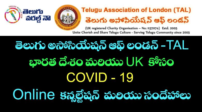 తెలుగు అసోసియేషన్ ఆఫ్ లండన్ (TAL) భారతదేశం మరియు UK కోసం COVID-19 కన్సల్టేషన్